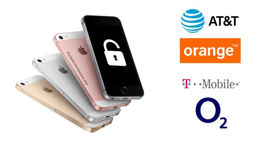 Unlock iPhone от ATiT, Orange, T-Mobile, O2 | PlanetiPhone